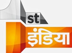 1st India News