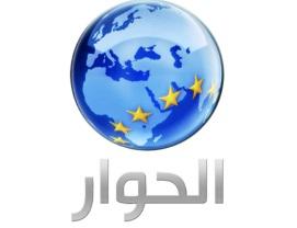 Al Hiwar