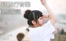 Chinese POP Music