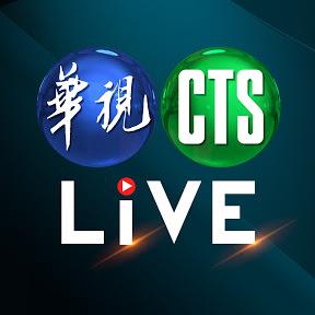 CTS Taiwan News